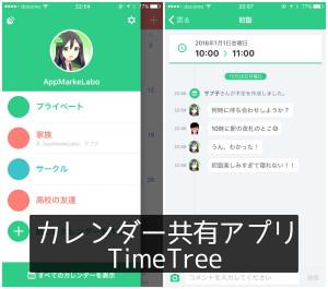timetree_ss