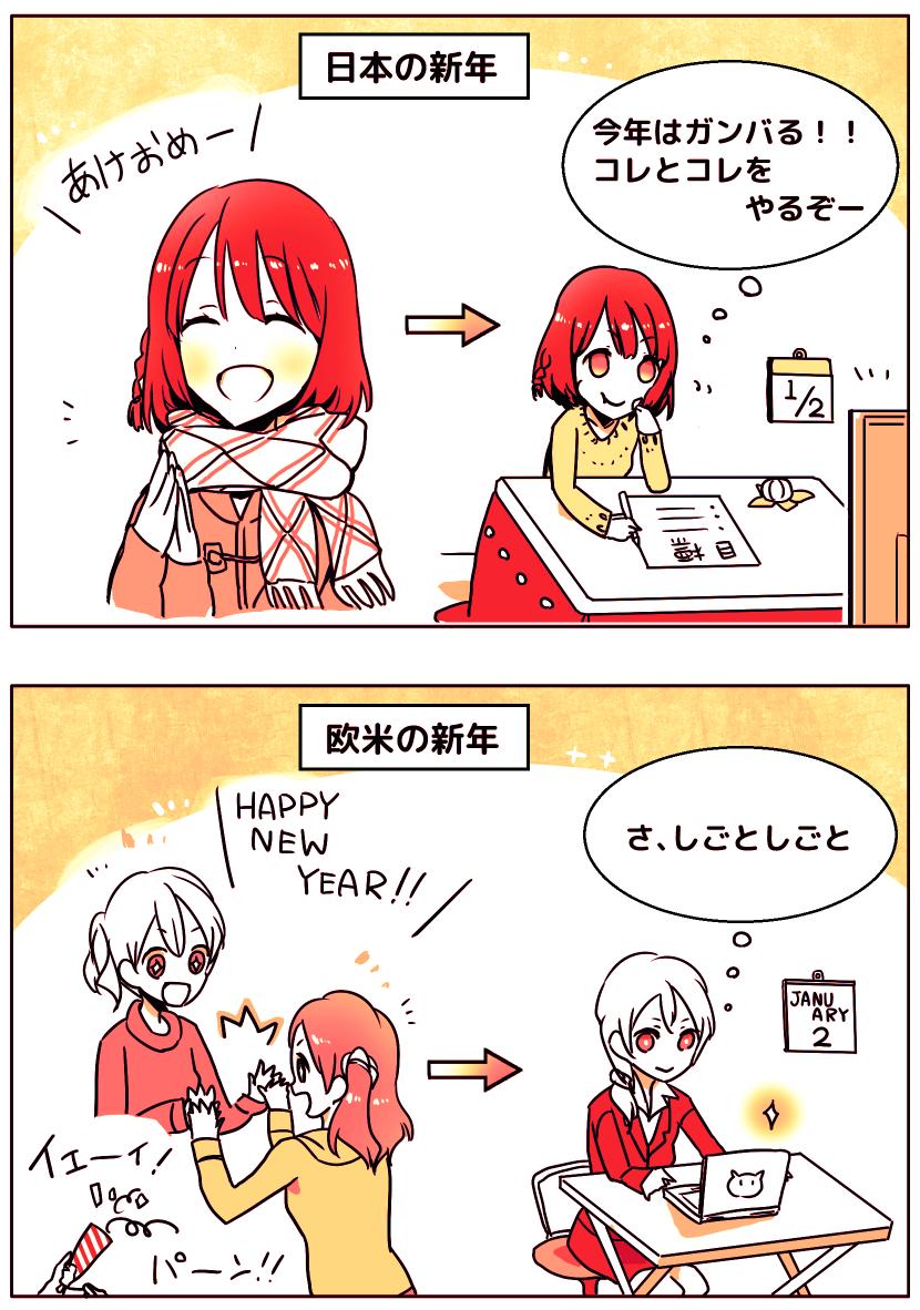 wunderlist_manga_newyear