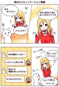 himachat_manga_communication
