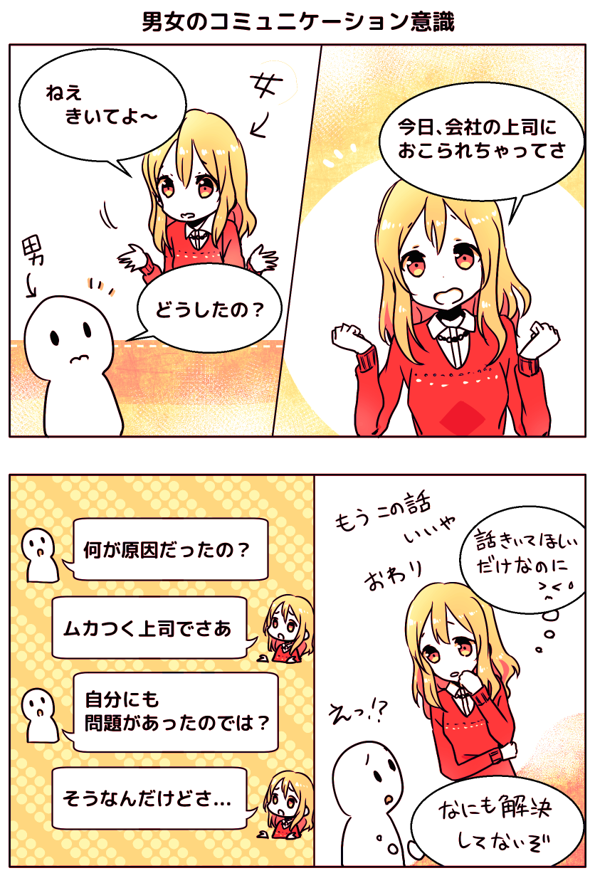 himachat_manga_communication