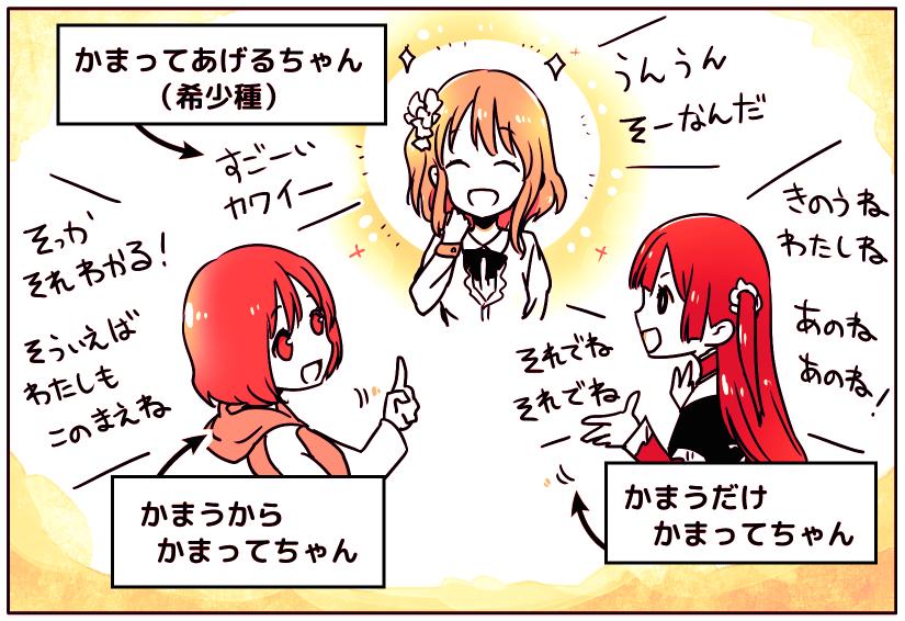 himachat_manga_kamattechan