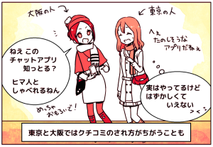 himachat_manga_osaka