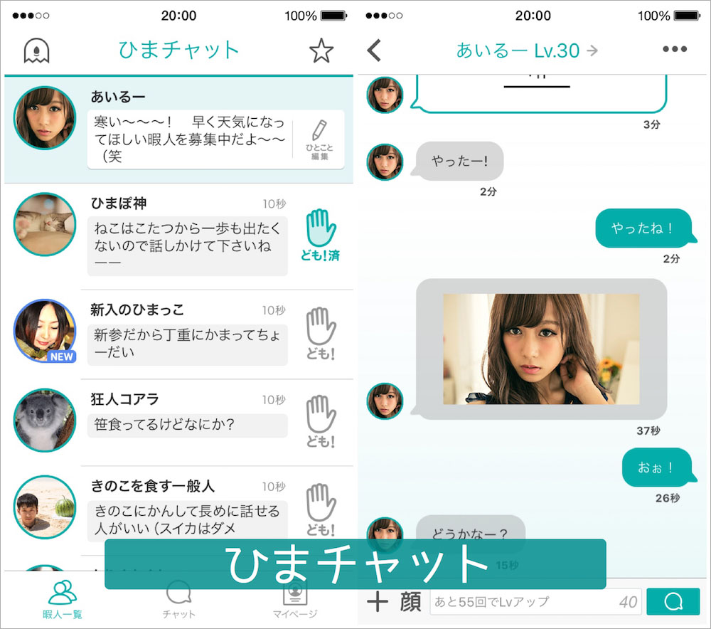 himachat_ss