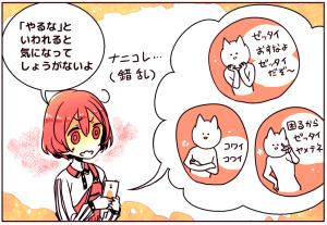 kimiboku_manga_furi