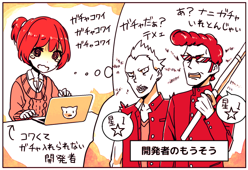kimiboku_manga_gacha