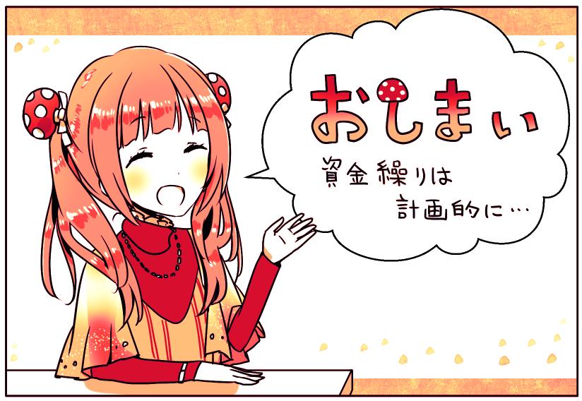 kinokore_manga_matome