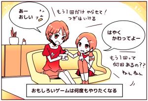 braindots_manga_goodgame
