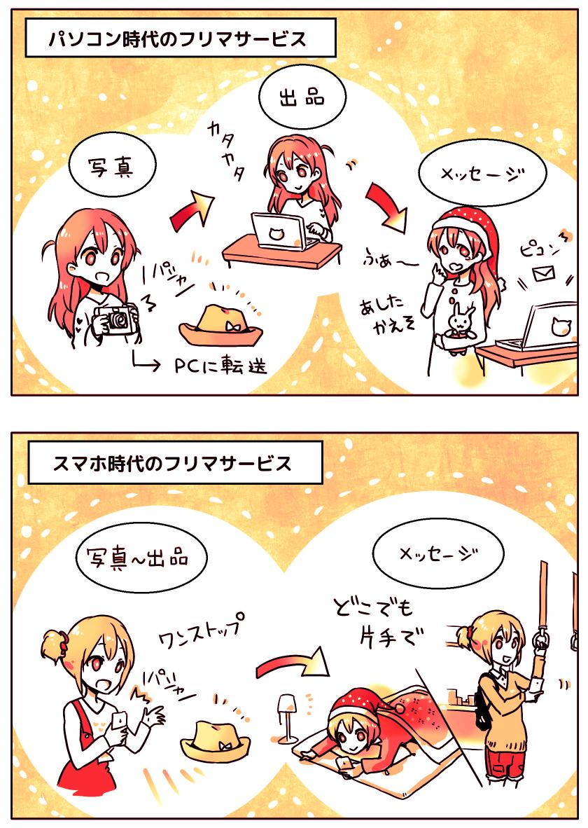 mercari_manga_pcsp