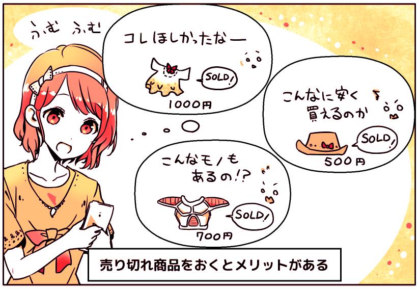 mercari_manga_soldout