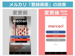 mercari_touroku