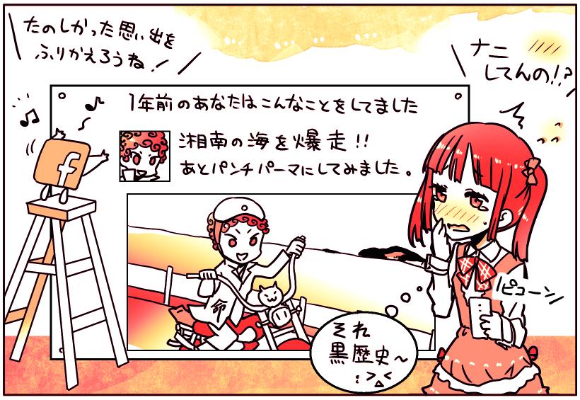 ussocial_manga_fbtrauma2