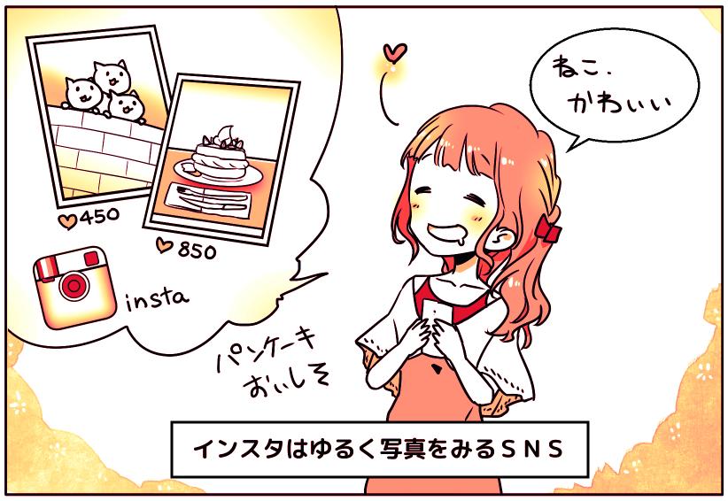 ussocial_manga_insta