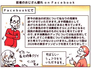 ussocial_manga_fboldman