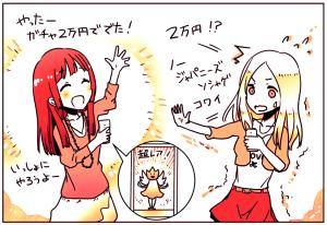 ussocial_manga_jpsocialgame