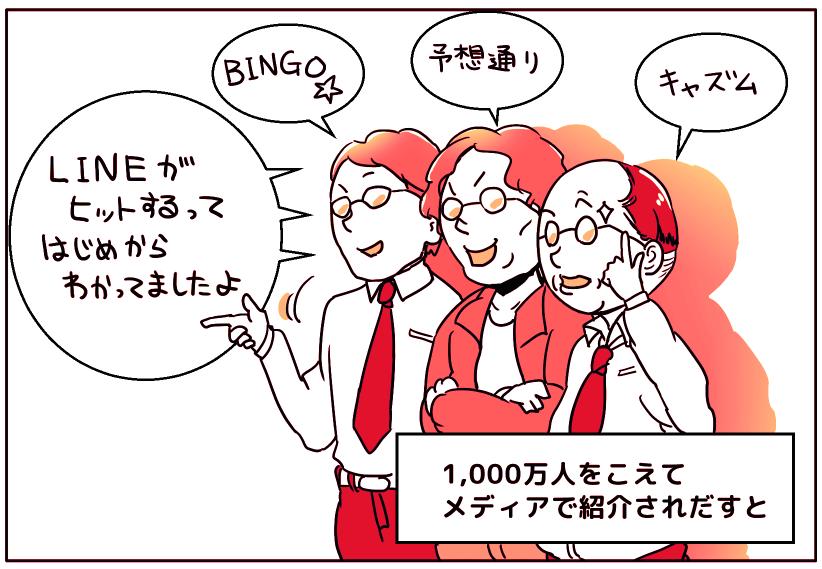 line_shitteru_ojisan
