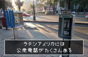 mediacreate16_publicphone