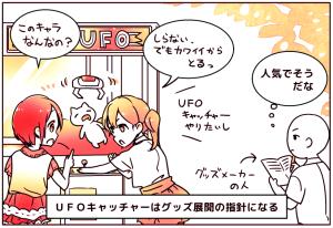 nameko_ufo