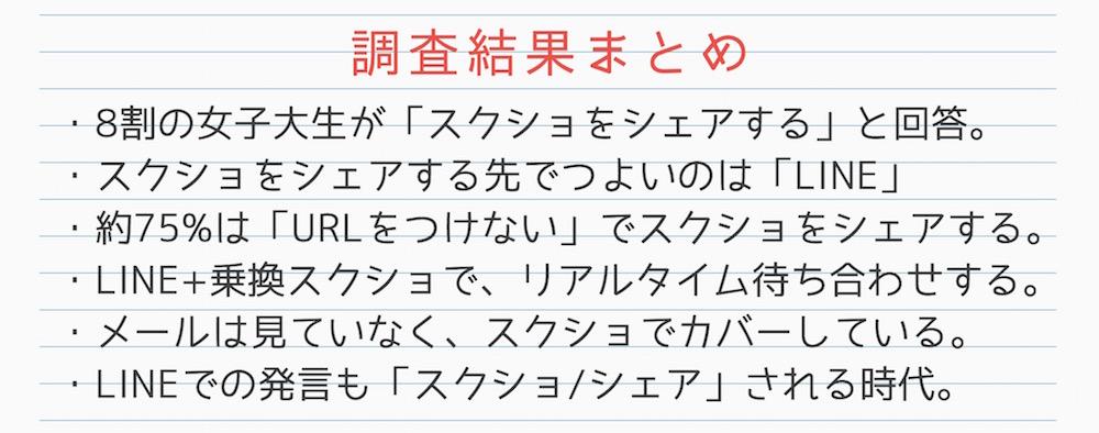 screenshot_matome