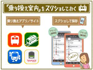 screenshot_norikae