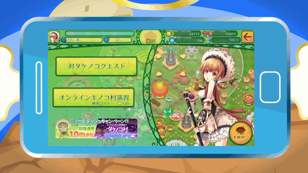 kinokore_playgame